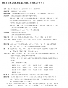 「第23回JARL渡島檜山支部48時間コンテスト」規約の一部(同Webサイトから)