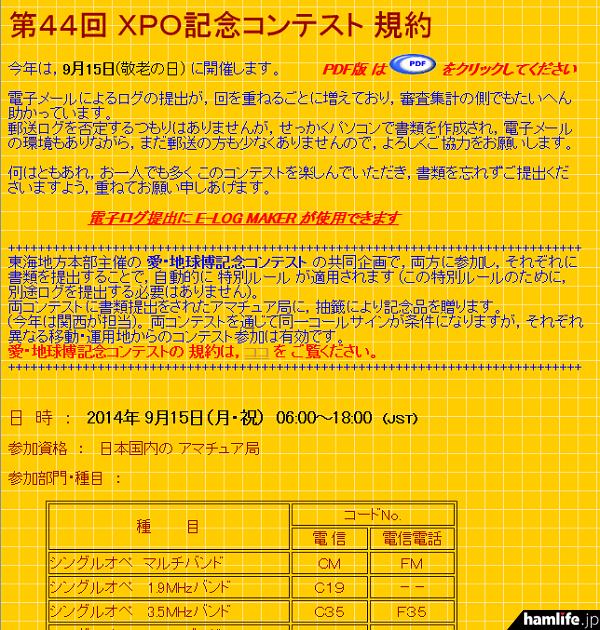 2014xpo-contest2