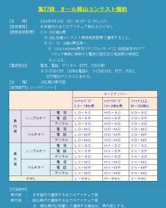 「第27回オール岡山コンテスト」規約の一部(同Webサイトから)