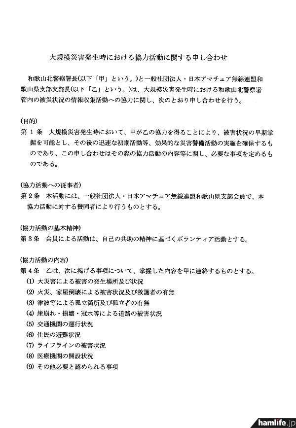 JARL和歌山県支部と和歌山北警察署との防災に関する覚書の一部
