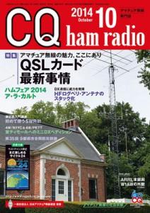 CQ ham radio 2014年10月号表紙