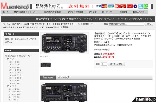 例えばミッドシップ機として人気の高い、JVCケンウッド「TS-990S」は通常価格:779,600円、特別価格:433,111円と、ありえない価格を表記