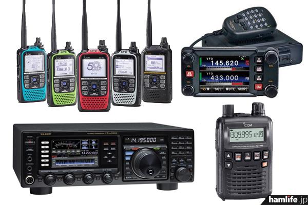 左上からハンディ機部門1位から4位のアイコム50周年記念モデル「ID-51」、ホワイト仕様はランキング外となった。オールモード機部門1位の「FTDX30000」、右上はモービル機部門1位の「FTM400D」、その下は広帯域受信機部門1位の「IC-R6」