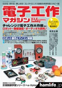 電子工作マガジン 2014年秋号の表紙