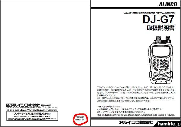 落丁のあるDJ-G7の取扱説明書は、裏表紙の右下隅に「PS0596B」と印字された版の一部だ