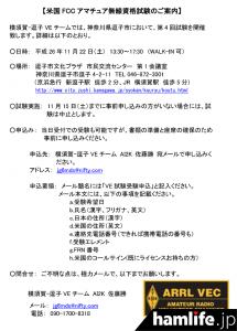 fcc-licence20140926-2