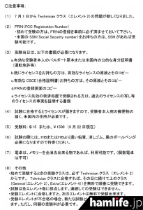fcc-licence20140926-3