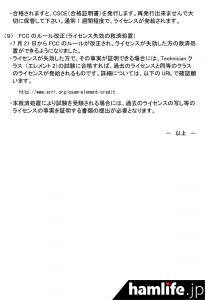 fcc-licence20140926-4