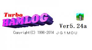 9月7日に公開されたTurbo HAMLOG Ver.5.24a