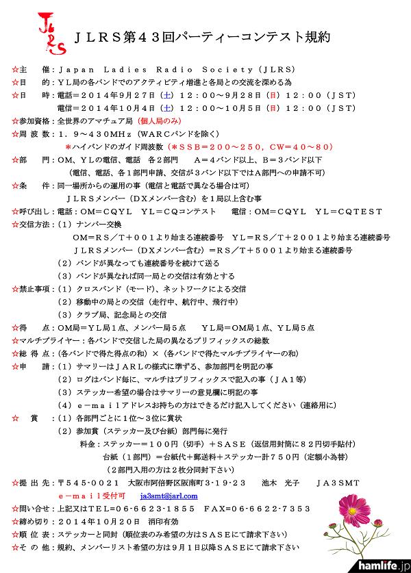 「JLRS第43回パーティーコンテスト(電信部門)」規約の一部(同Webサイトから)