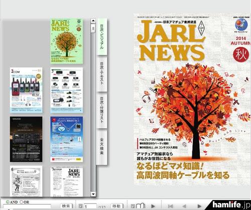 「電子版JARL NEWS」2014年秋号