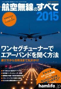 「航空無線のすべて2015」表紙