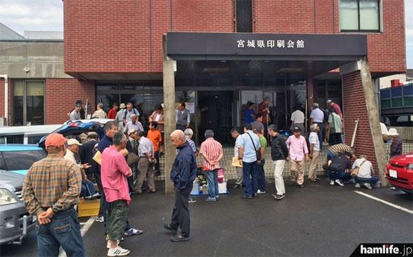 小雨模様の中、会場となった宮城県印刷会館には早朝から多くのアマチュア無線家が集合した