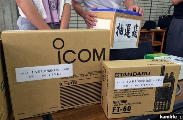 地元仙台の無線ショップ「FIVE9」が提供した無線機も賞品に登場