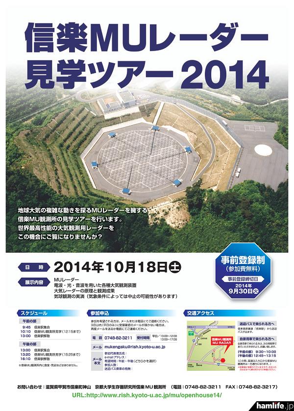 10月18日(土)に開催される「信楽MUレーダー見学ツアー2014」の募集ポスター