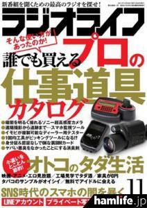 「ラジオライフ」2014年11月号