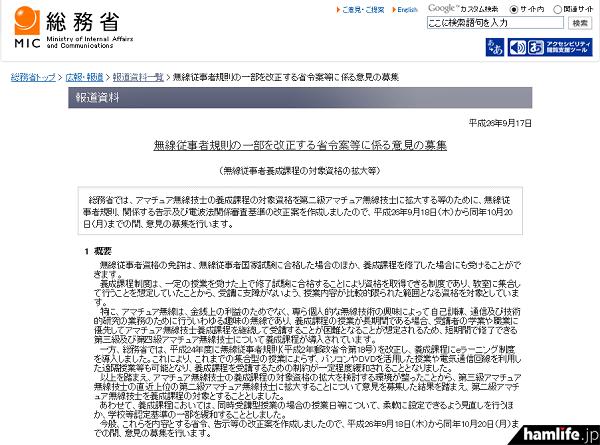 総務省がWebサイトに掲載した「無線従事者規則の一部を改正する省令案等に係る意見の募集(無線従事者養成課程の対象資格の拡大等)」の告知