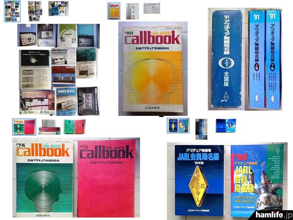 このほか同じ出品者から古いメーカーパンフレットやコールブックなどが出品されている(ヤフオクの画面から)