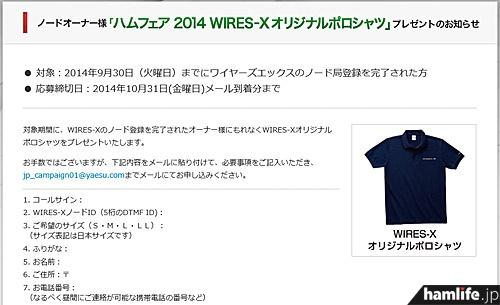 「ハムフェア2014 WIRES-Xオリジナルポロシャツ」のプレゼント告知