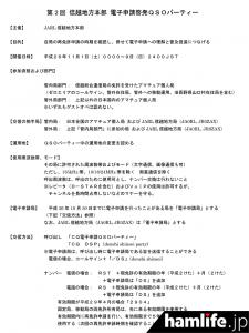 「第2回信越地方本部電子申請啓発QSOパーティー」の規定(一部抜粋)