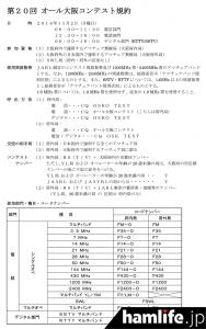「第20回オール大阪コンテスト」の規約(一部抜粋)