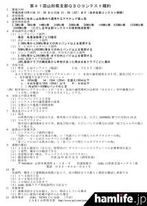 「第41回山形県支部QSOコンテスト」の規定(一部抜粋)