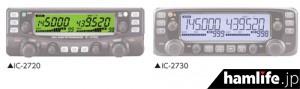 IC-2720とのディスプレイサイズ比較(クリックで拡大)