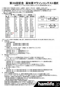 「第39回記念高知県マラソンコンテスト」の規約(一部抜粋)