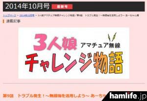 月刊FBニュース「3人娘チャレンジ物語」第9話