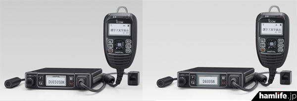 IPネットワーク接続に対応した車載型デジタル簡易無線機「IC-DU6505BN」と「IC-6005N」