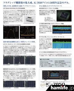 「IC-7850 アイコム50周年記念モデル」のパンフレットより(クリックで拡大)