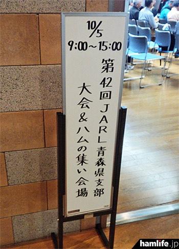 会場となった「道の駅ゆ~さ浅虫」の4階会議室