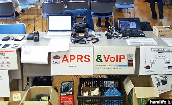 APRSとVoIPの展示コーナーも設けられた