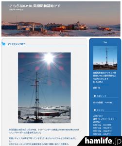 ブログ「こちらは8J1RL南極昭和基地です」