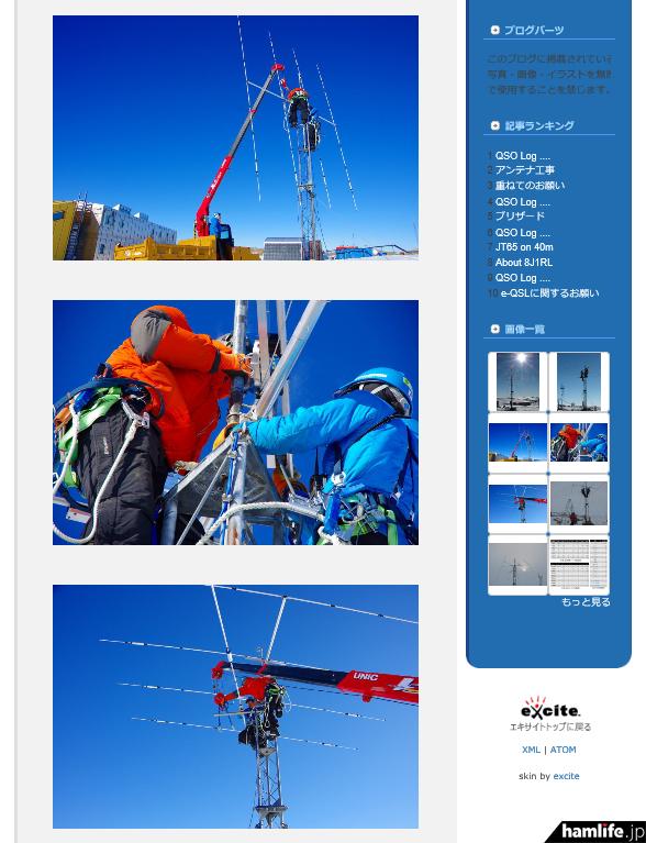青空の下、アンテナ設営を行う様子を伝える画像が数点紹介されている