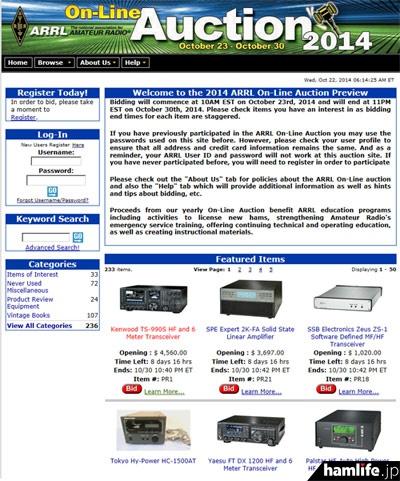ARRL ONLINE AUCTIONのサイトより。TS-990やFTDX1200、リニアアンプ、コリンズや東京ハイパワーの中古品など、さまざまなアイテムが出品