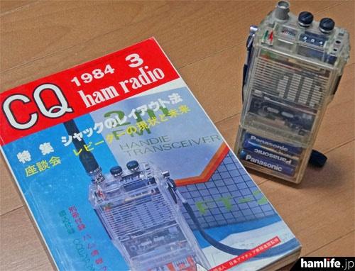 FT-203クリアモデルはCQ ham radio誌1984年3月号の表紙を飾ったが、同誌の発売時点でほぼ完売となっていた(写真:hamlife.jp)