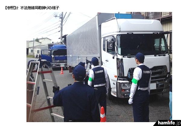 関東総合通信局の報道発表資料で紹介された「告発した不法無線局の状況」(同Webサイトから)