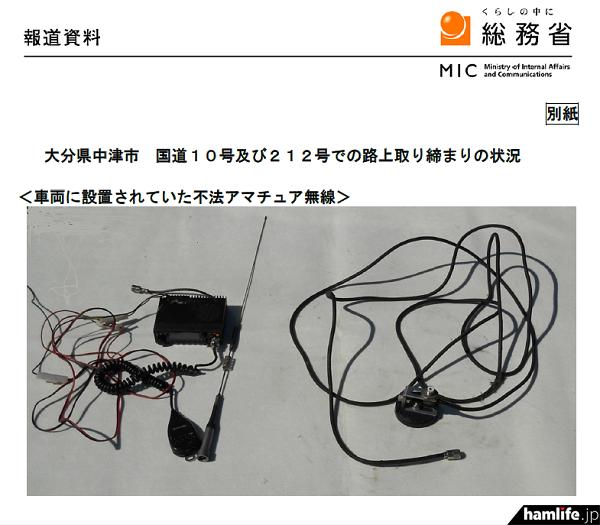 車両に設置されていた不法アマチュア無線機器(同Webサイトから)