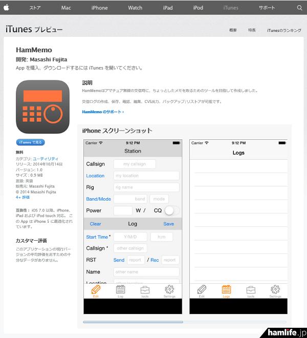 交信時にちょっとしたメモを取るための、iOS対応アプリ「HamMemo」。アプリならではの機能も充実