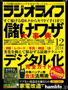 iOS用アプリNewsstand「ラジオライフ」