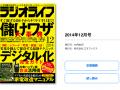 ios-newsstand-rl-8