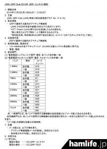 「JARL QRPクラブ2014年QRPコンテスト」の規約(一部抜粋)