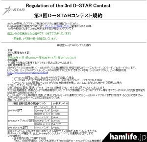 「第3回D-STARコンテスト」の規約(一部抜粋)
