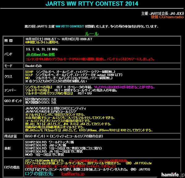 「JARTS WW RTTY CONTEST 2014」の規約(一部抜粋)