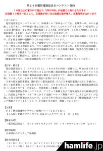 「第26回電信電話記念日コンテスト」規約の一部