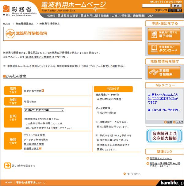 musenkyoku-kensaku20141006