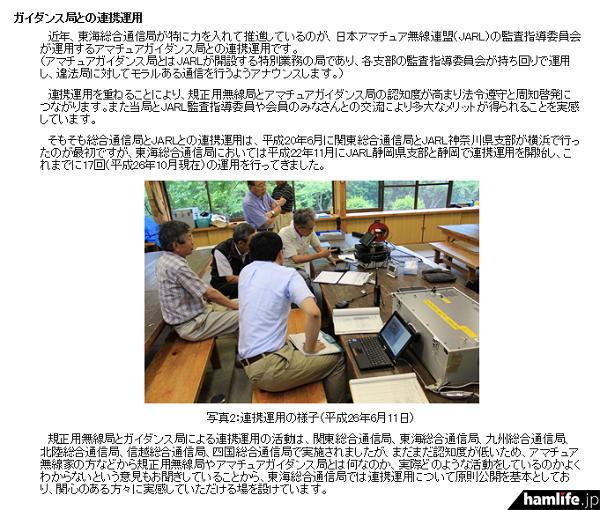 東海総通では、JARL静岡県支部と静岡で「ガイダンス局」との連携運用を2010年(平成22年)11月に開始して以来、これまでに17回(平成26年10月現在)の運用を行ってきた