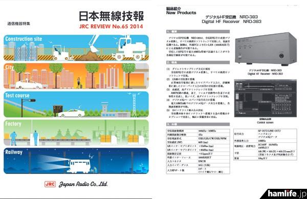 NRD-383は「日本無線技報」65号に掲載された
