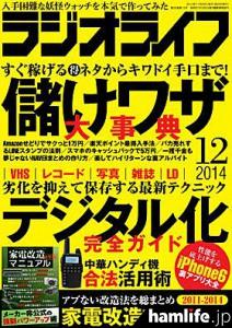 「ラジオライフ」2014年12月号